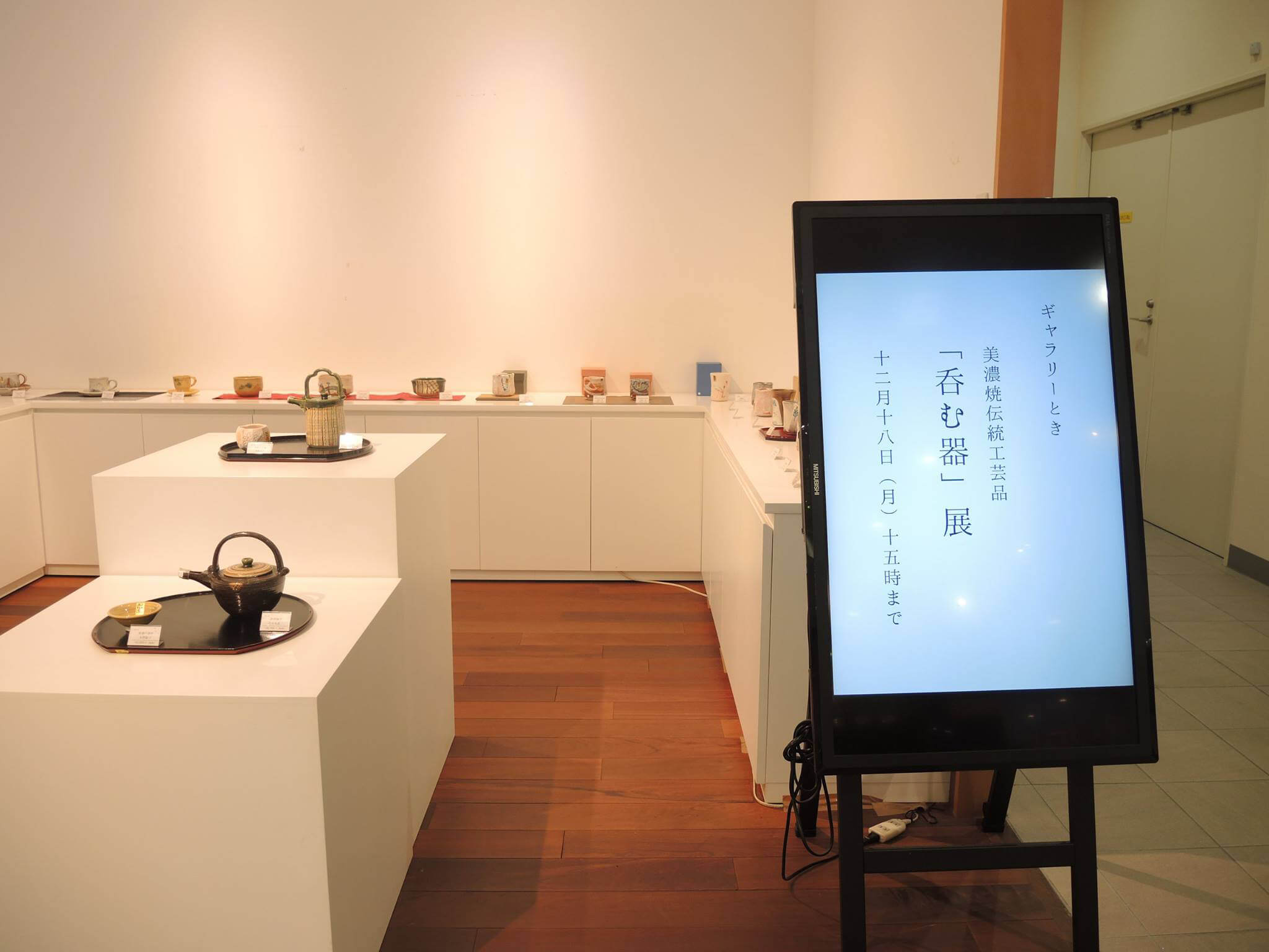 「呑む器」展